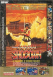 Samurai Shodown (Arcade)