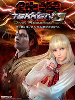 Tekken 5 Dark Resurrection